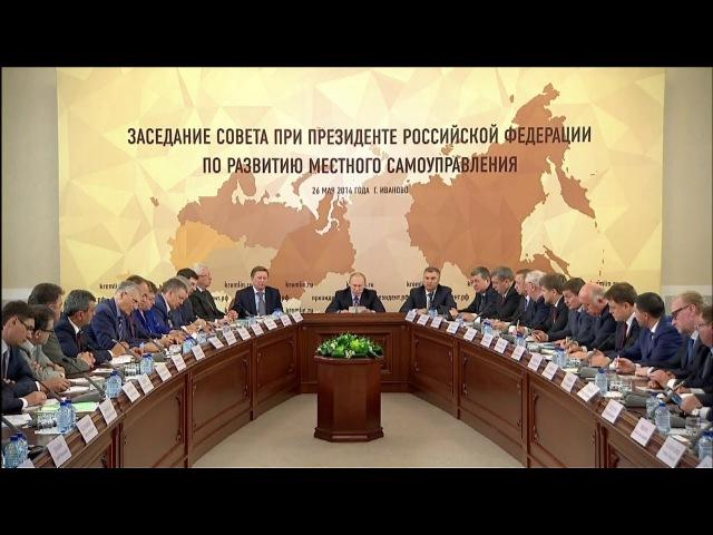 Владимир ПУТИН - Развитие МЕСТНОГО САМОУПРАВЛЕНИЯ
