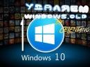 Windows 10 - как удалить папку Windows.old