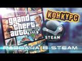 Конкурс Раздаем GTA5 в STEAM! (feat. Зона Белой Тени)