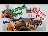 Гитарный бой №3 - Урок игры на гитаре ( Guitar Lessons )