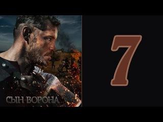 Сын ворона 7 серия - Сериал фильм исторический приключения смотреть онлайн