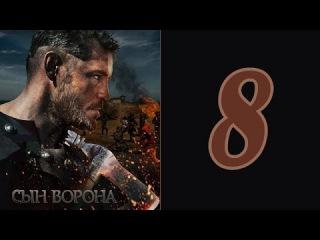 Сын ворона 8 серия - Сериал фильм исторический приключения смотреть онлайн