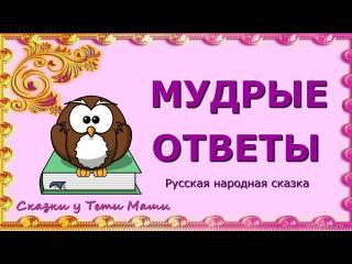 Русская народная сказка Мудрые ответы.  Сказки для детей читает Тетя Маша