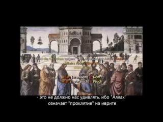Разоблачение Ислама. Пророчества о исламе. Последние времена от Аллаха. Свидетельства Библии