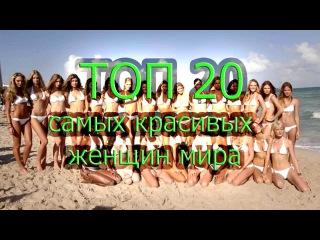 Самые красивые женщины мира ТОП 20 The most beautiful women in the world Top 20