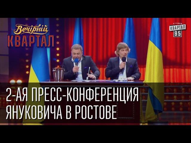 2-ая пресс-конференция Виктора Федоровича Януковича, Ростов | Вечерний Квартал 12. 04. 2014