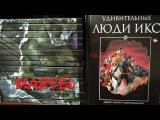 Marvel Удивительные Люди Икс. Страшное. Коллекция комиксов #23