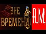 Вне времени - Премьера (РФ): 28.05.2015