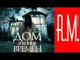 Дом в конце времен - Премьера (РФ): 21.05.2015
