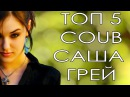 САША ГРЕЙ #1 - TOP 5 Coub (Sasha Grey)