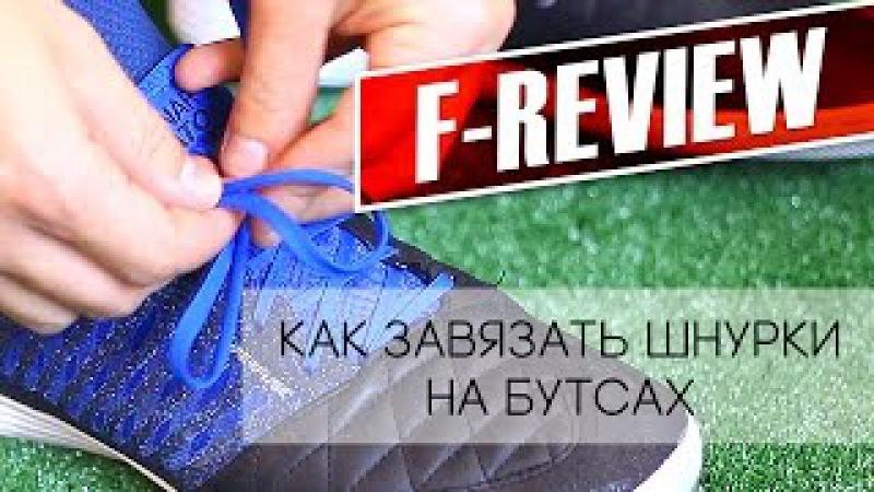 Как завязать шнурки на бутсах, чтобы они не развязывались / F-Review