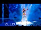 Зина Куприянович - Мир ELLO UP