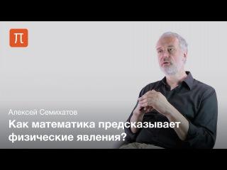 Математический язык в познании и мышлении - Алексей Семихатов