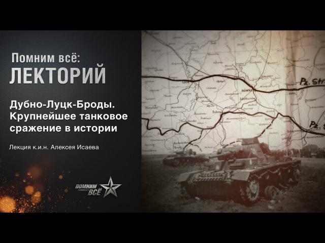 Лекция Алексея Исаева Дубно Луцк Броды Крупнейшее танковое сражение в истории