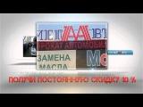 Продающий видеоролик для СТО МегаАвто