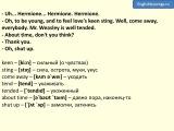 Английский по фильму 'Гарри Поттер и Принц Полукровка' - Часть 17