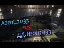 Warface - PvP [Азот_2033 vs ДД.Неон2033]