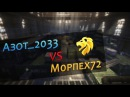 Warface - PvP [Азот_2033 vs М0рпех72]