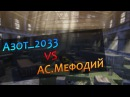 Warface - PvP [Азот_2033 vs АС.Мефодий]