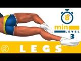 Тренировка ног за 8 минут - Третий уровень - No Music