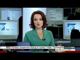 РБК-ТВ Обзор рынков, 17.06.2015