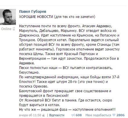 """Террористы стреляли по """"Восточному"""" со стороны посадки, - жительница Мариуполя - Цензор.НЕТ 5455"""