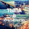 Тыва подслушано в Красноярске))