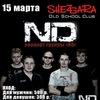15 марта  Концерт группы ND в клубе SheZGara