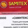 САМИТЕКС Профи