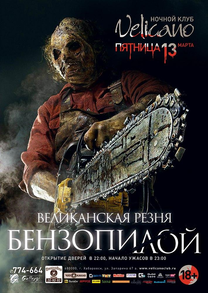 Афиша Хабаровск Пятница 13е - Великанская резня бензопилой! 13.0