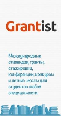Конкурсы гранты стипендии вк