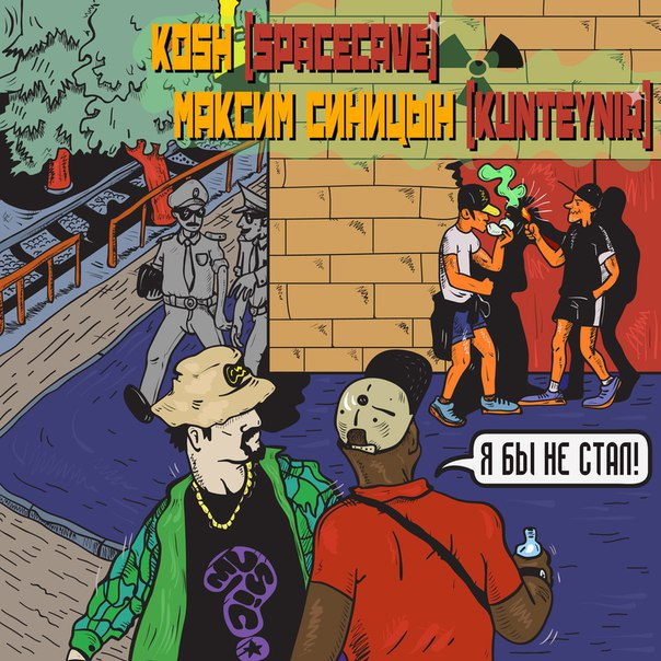 Kosh (Spacekave), Максим Синицын (Kunteynir) – Я бы не стал (2015)