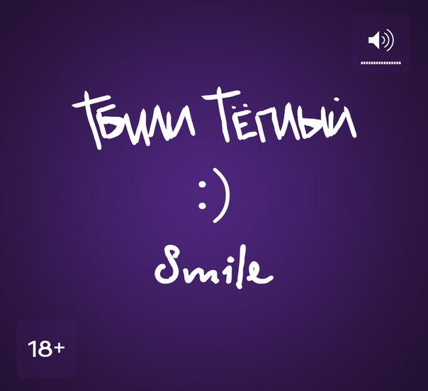 Тбили Тёплый – Smile (2015)