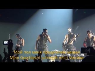 Rammstein - Mann gegen Mann Live HD Lyrics текст песни и перевод
