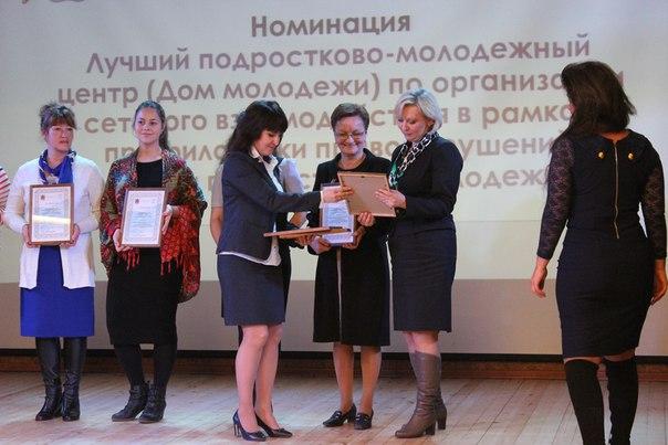 Смотр-конкурс районных учреждений по делам молодежи на лучшую организацию работы по профилактике правонарушений среди подростков и молодежи Санкт-Петербурга в 2014 году