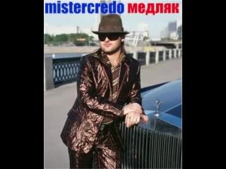 мр. кредо-медляк