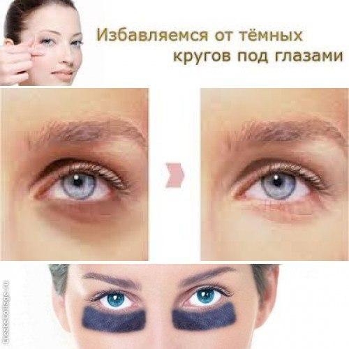 Косметические процедуры от темных кругов под глазами