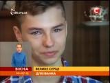 Велике серце для Іванка_ врятувати хлопчину - Вікна-новини - 10.07.2015