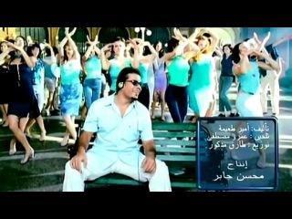Amr Diab - El Alem Alla