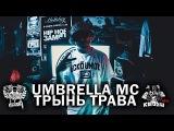 Umbrella MC ТРЫНЬ ТРАВА 2015 Кипиш Records