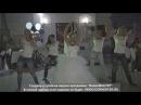 Танец с подружками невесты на wedding party! 8.08.14г.