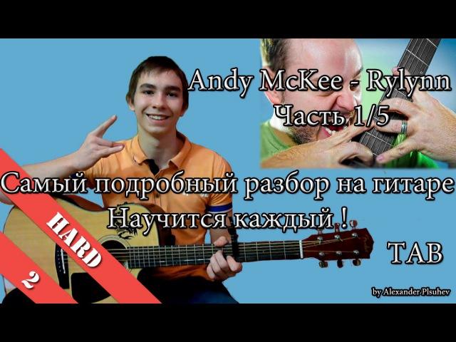 Andy McKee - Rylynn (Самый подробный разбор на гитаре как играть) Часть 15 TAB