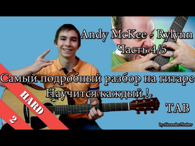 Andy McKee - Rylynn (Самый подробный разбор на гитаре как играть) Часть 45 TAB