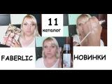 Faberlic НОВИНКИ 11 каталога. (Ольга Роголева)