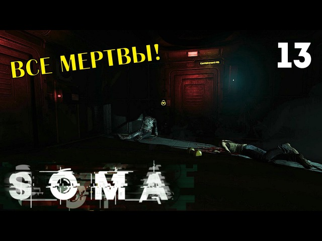 Иду по тропе мертвецов иду по тропе SOMA 13