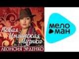 Леонсия Эрденко - Новая цыганская музыка   (Альбом 2015)