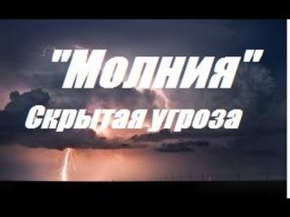Молния грозное время Документальный фильм Скрытая угроза Новости о бесчинствах