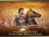 Александр Македонский история завоевания мира часть шестая