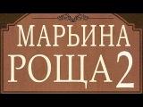 Марьина роща 2 сезон 7-8 серия (2014) Сериал детектив драма фильм