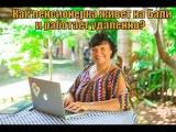 Галина Редькина - Как пенсионерка живет на о. Бали, путешествует и удаленно зарабатывает?